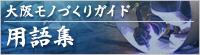 大阪モノづくりガイド用語集